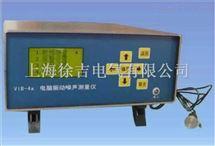 VIB-4aVIB-4a电脑振动噪声测量仪
