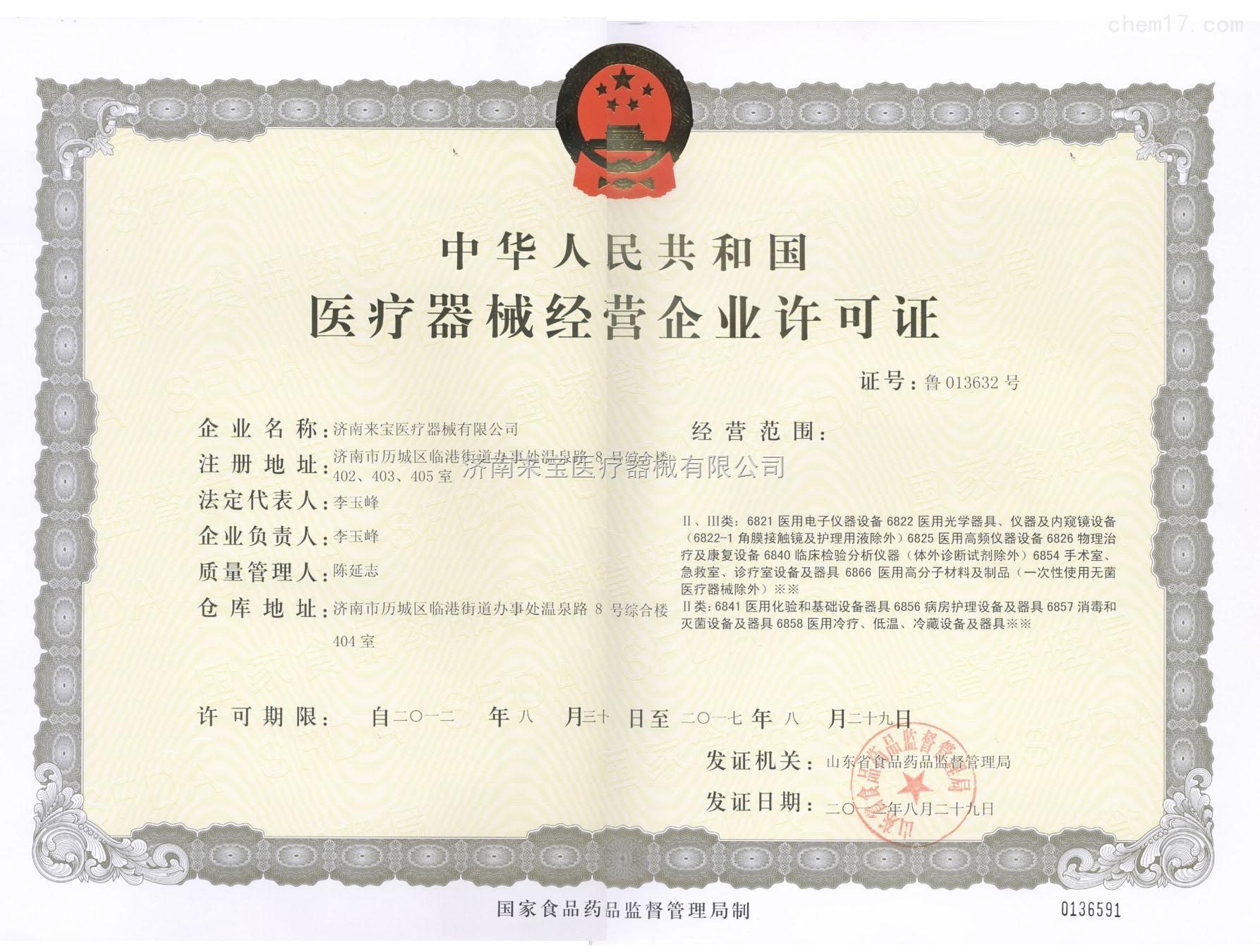 医疗器械经营企业许可证