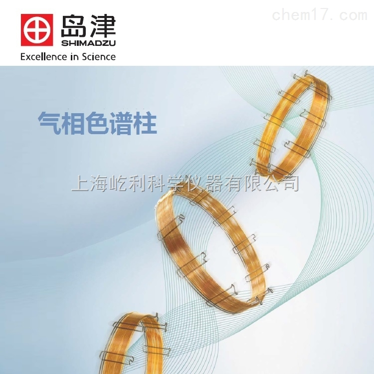 島津 氣相色譜柱 毛細管柱 25% 苯基-75% 甲基聚矽氧烷