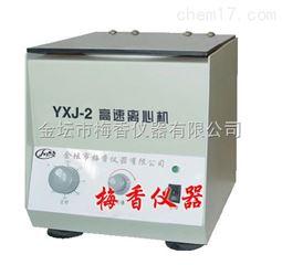 YXJ-2梅香*研究高速离心机台式高速