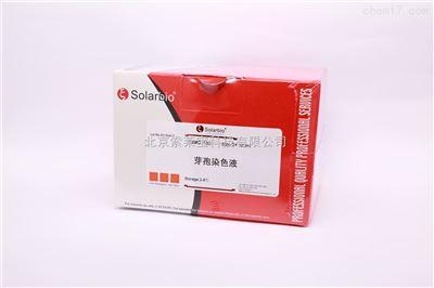 丙酮酸(PA)含量检测试剂盒 糖酵解系列