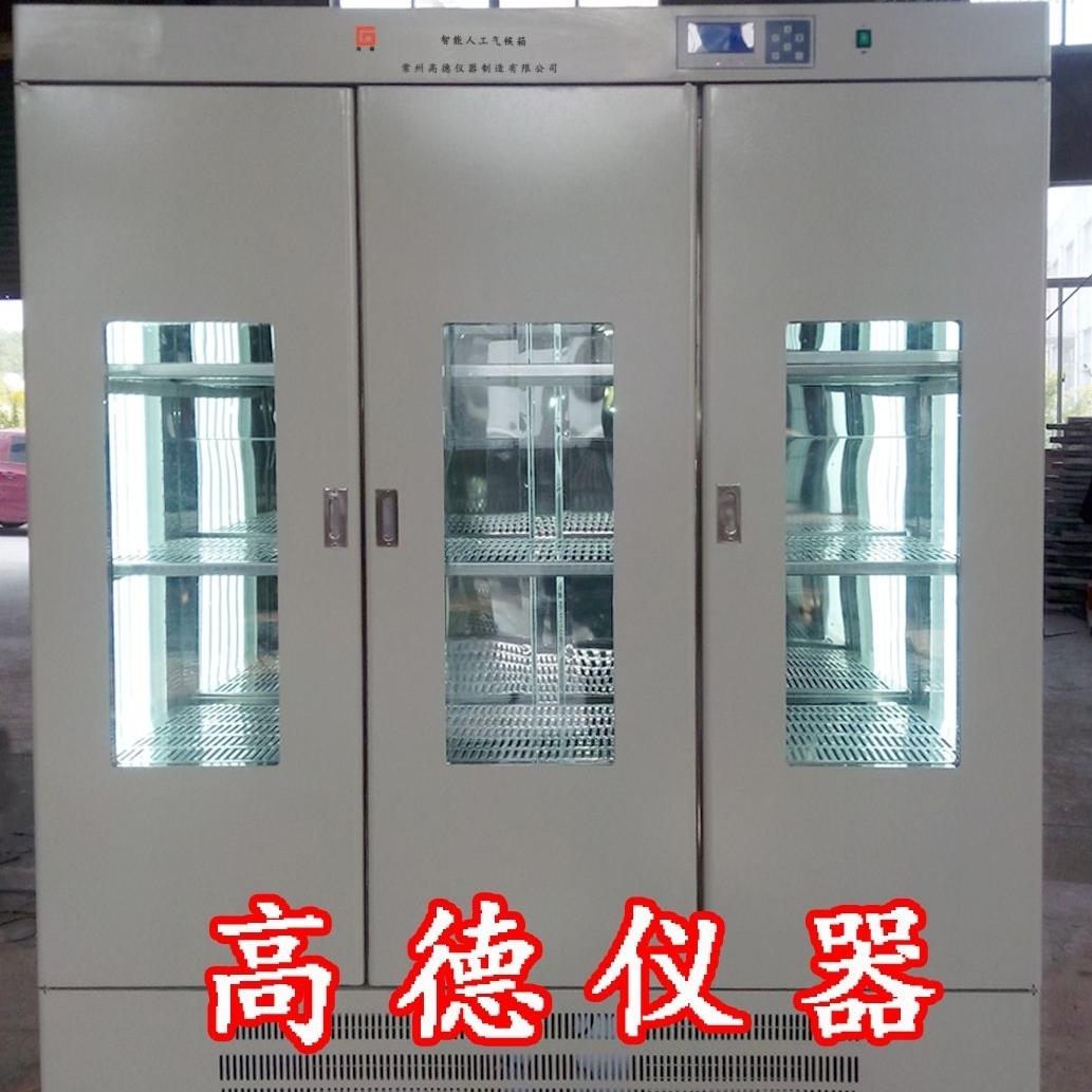 大容量人工气候箱