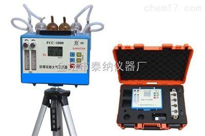 FCC-1000防爆双路大气采样器