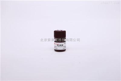 全反式维A酸/维甲酸/视黄酸 维生素