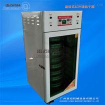 KX-8AS批发药材食品旋转式红外线烘焙箱