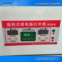 KX-8AS广东红外线烘焙机