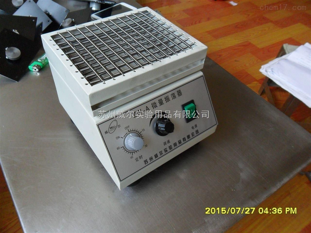 苏州威尔产微量振荡器(万能夹具款)