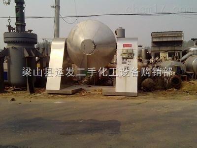 山东供应二手不锈钢双锥回转真空干燥机