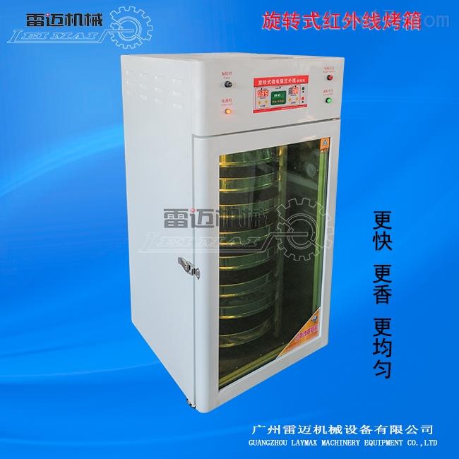 中药材红外线烘焙机