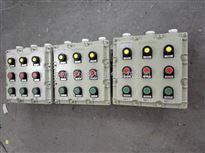 防爆现场控制箱隔爆型增安型铝合金按钮开关电源操作箱非标定做