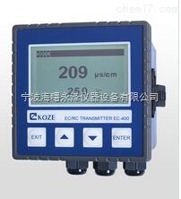 在线电导仪EC-400