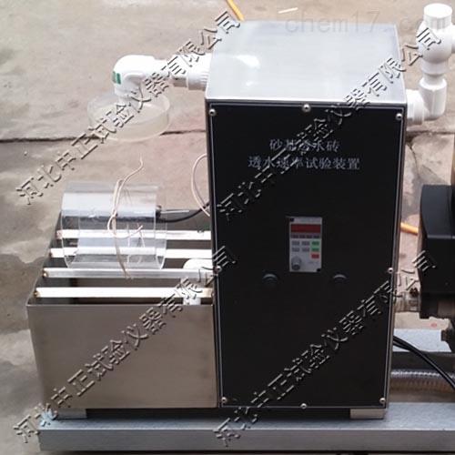 砂基透水砖透水速率测试仪