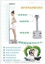 YB网吧专用超声波测量身高体重电子秤,学校专用超声波身高体脂分析仪