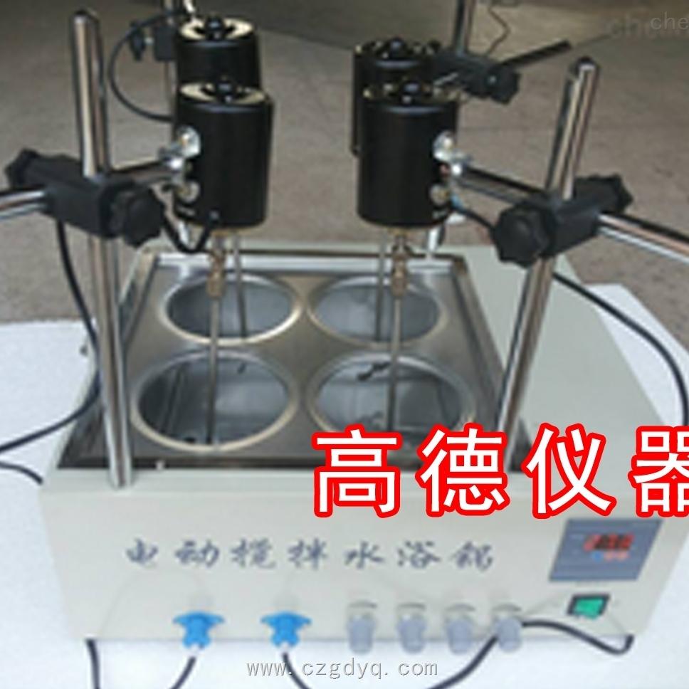 四孔电动搅拌水浴锅