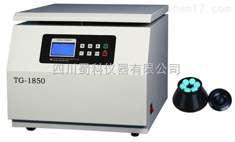 TG-1850 台式多功能离心机