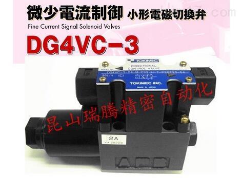 DG4SM_3_7B_P7_H_56日本TOKYOKEIKI电磁阀