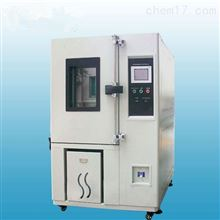 YH-80R高溫高濕試驗箱 環境氣候濕熱試驗箱