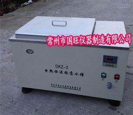 DKZ-2C冷冻振荡水槽