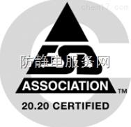 esd20.20-防静电认证