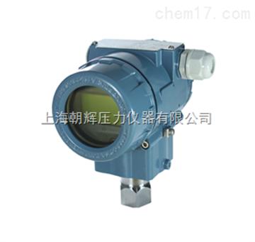PT124B-3051G(A)【上海朝辉】高精度绝压变送器