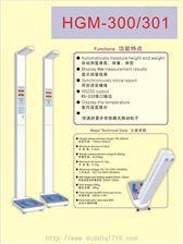 301型體檢機,投幣機,301型身高體重人體秤 投幣機 人體秤 身高體重測量儀