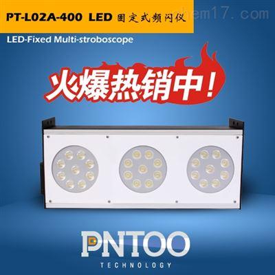 线缆印刷固定式LED频闪仪