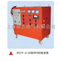 SG7Y-4-20型SF6气体回收重放装置