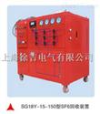 SG18Y-15-150型SF6气体回收重放装置