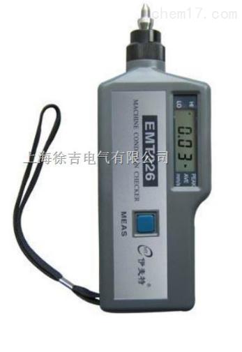 EMT226轴承振动检测仪徐吉