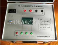YD-2105接地引下线导通测试仪
