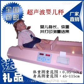 3000型身長、體重、性別、測量,超聲波體檢機/兒保秤0-20KG/300-800MM身高體重帶打印