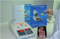 SFY-30牛肉类水分检测仪(屠宰场)