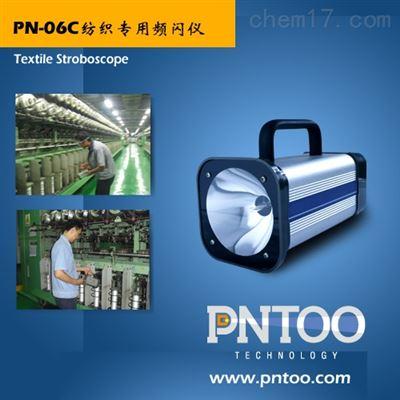 浙江纺织行业专用便携式频闪仪PN-06C