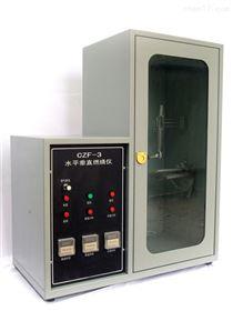 水平垂直燃烧试验箱/水平垂直燃烧测试仪
