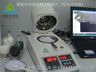 SFY-100洛阳再生塑料水分检测仪
