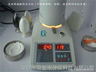 SFY係列滑石粉母料水分測定儀(母料廠)