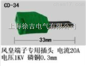 CD-34型多功能插头
