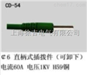 CD-54型多功能插头