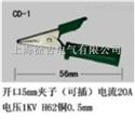 CD-1型多功能鳄鱼夹