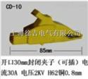 CD-10型多功能鳄鱼夹