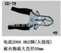 CD-79型测试钳