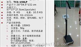 TCS-200LP電子金菊身高秤 38X63X92cm體重秤 時尚健康秤,TCS-150LP電子身高體重秤