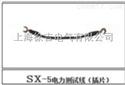 sx-5电力测试线(插片)