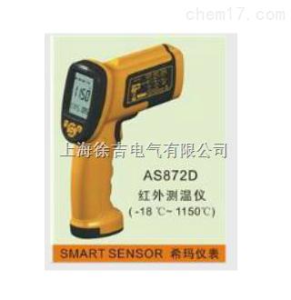 AS862A工业型红外测温仪