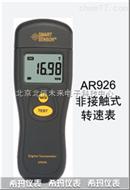 HJ02-AR926光电式转速表