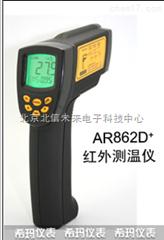 HG04- AR862D+高温型红外测温仪