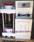 二手数字式压力试验机、混凝土压力试验机