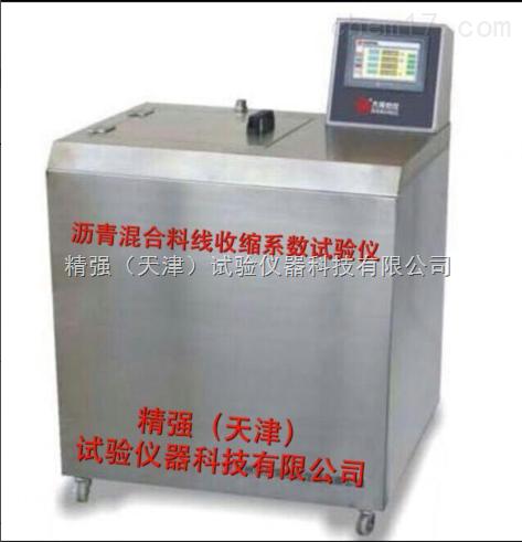 JQ-30-沥青混合料收缩系数测试系统