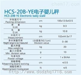 HCS-20B-YE型HCS-20B-YE型電子嬰兒秤,電子嬰兒磅秤/兒童秤/體重秤(人體磅)