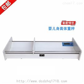 HCS-20B-YE型醫用秤嬰兒秤,嬰幼兒身高坐高計|嬰幼兒量床|嬰兒秤